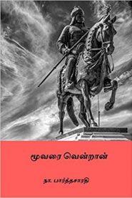 Moovari Vendran By Na. Parthasarathy