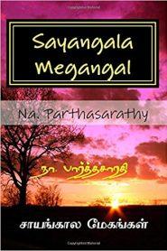 Sayangala Megangal By Na. Parthasarathy