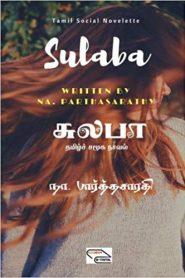 Sulaba By Na. Parthasarathy