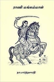 Rani Mangammal By Na. Parthasarathy