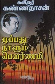 Muppathu Naalum Paurnami By Kannadasan