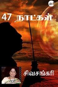 47 Natkal By Sivasankari | 47 நாட்கள் – சிவசங்கரி