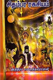 Chithambara Ragasiyam By Indira Soundarrajan | சிதம்பர ரகசியம் – இந்திரா சௌந்தர்ராஜன்