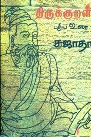 Thirukural Puthiya Urai By Sujatha
