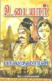 Udayar Novel PDF By Balakumaran