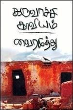 Karuvachi Kaviyam By Vairamuthu