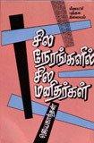 Sila Nerangalil Sila Manithargal By Jayakanthan | சில நேரங்களில் சில மனிதர்கள்