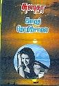 Kanavu Thozhirchalai By Sujatha Rangarajan