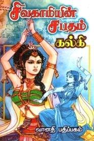Sivagamiyin Sapatham By Kalki Krishnamurthy