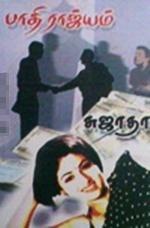 Paathi Raajyam By Sujatha Rangarajan