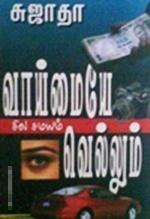 Vaaimaye Vellum By Sujatha Rangarajan