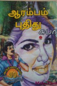 Aarambam Pudhithu By Subha