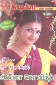 Adi…En Chellam By Akila Govind