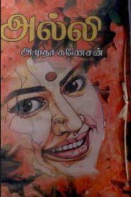 Alli By Akila Govind