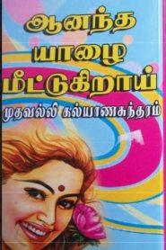 Ananda Yalai Meetugirai By Amuthavalli Kalyanasundaram
