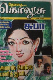 Anal mele Panithuli By Subha
