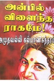 Anbil Vilaintha Ragame by Amuthavalli Kalyanasundaram