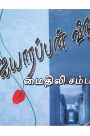 Ayanarappan Veedu By Mythili Sampath