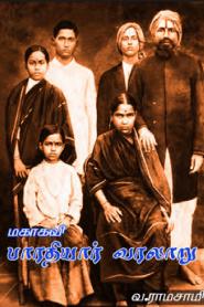Bharathiyar History By V Ramasamy | பாரதியார் வரலாறு – வ ராமசாமி