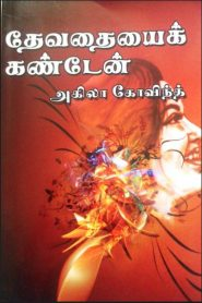 Devathayai Kanden Nee Thane Enthan Ponn Vasantham By Akila Govind