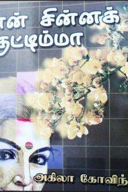 En Chinna Kuttima By Akila Govind