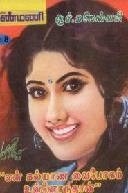 En Kalyana Vaibogam Unnodu Thaan By R Maheshwari
