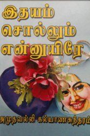 Idhayam Sollum Ennuyirae by Amuthavalli Kalyanasundaram
