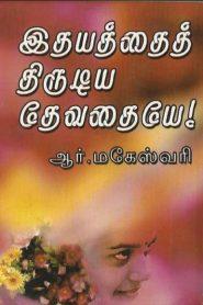 Idhayathai Thirudiya Devathaye By R Maheshwari