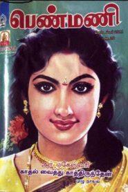 Kadhal Vaithu Kathirunthen By R Maheshwari