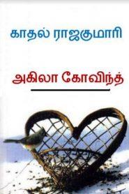 Kaadhal Rajakumari By Akila Govind