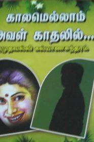 Kalamellam Aval Kadhalil by Amuthavalli Kalyanasundaram