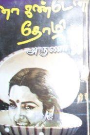 Kanaa Kandenadi Thozhi by Aruna Hari