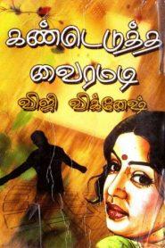 Kandedutha Vairamadi By Viji Vignesh