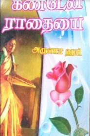 Kanden Rathaiyai by Aruna Hari