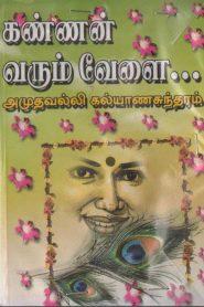 Kannan Varum Velai by Amuthavalli Kalyanasundaram