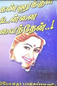 Kannukul Unnai Vaithen By Premalatha Balasubramaniam