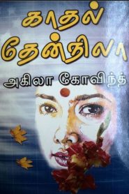 Kathal Then Nila By Akila Govind
