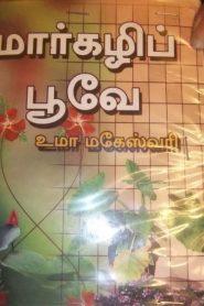 Margali Poove By Uma Maheswari Krishnaswamy