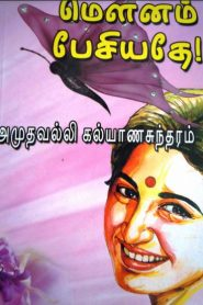 Mounam Pesiyadhe by Amuthavalli Kalyanasundaram