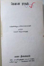 Mouna Ragam By Yaddanapudi Sulochana Rani
