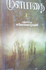 Mul paathai By Yaddanapudi Sulochana Rani
