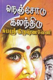 Nenjodu Kalanthidu By Subashree Krishnaveni