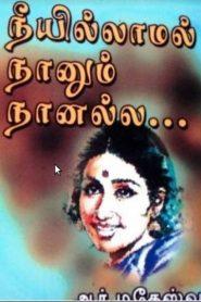 Nee Illamal Naanum Naan Alla By R Maheshwari