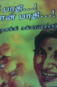 Nee Pathi Naan Pathi by Amuthavalli Kalyanasundaram