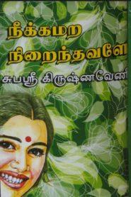 Nakamura Nirainthavale By Subashree Krishnaveni