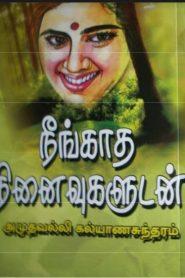 Neengatha Ninaivugaludan by Amuthavalli Kalyanasundaram