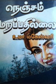 Nenjam Marappathillai By Uma Maheswari Krishnaswamy