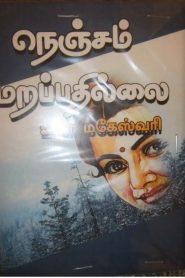 Nenjam Marappathillai By R Maheshwari
