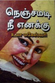 Nenjam Adi Nee Enakku By Amuthavalli Kalyanasundaram