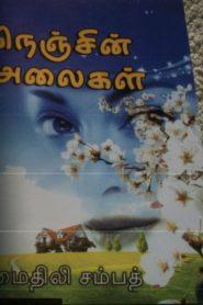 Nenjin Alaigal By Mythili Sampath